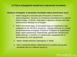 2.4 Пути попадания нитратов в организм человека Нитраты попадают в организм чело
