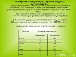 2.5 допустимые концентрации нитратов в продуктах растениеводства. Допустимое сод