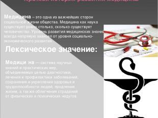 Краткая история развития медицины Медицина – это одна из важнейших сторон социал