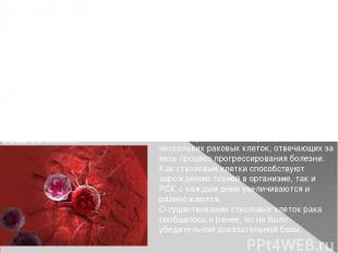 Установлено происхождение рака Больные, страдающие от синдрома миелодисплазии, б