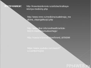 http://www.nnre.ru/medicina/sudebnaja_medicina_shpargalka/p2.php http://krasotai