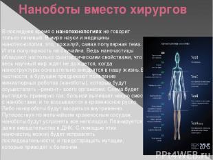 Наноботы вместо хирургов В последнее время онанотехнологияхне говорит только л