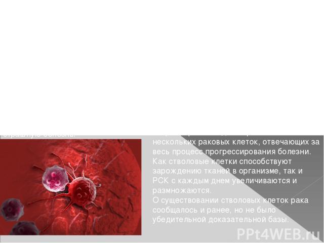 Установлено происхождение рака Больные, страдающие от синдрома миелодисплазии, были обследованы специалистами из Королевского Каролинского института в Швеции. Результаты своих исследований, подтверждающие существованиестволовых клетокрака (РСК). Д…