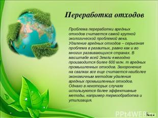 Переработка отходов Проблема переработки вредных отходов считается самой крупной