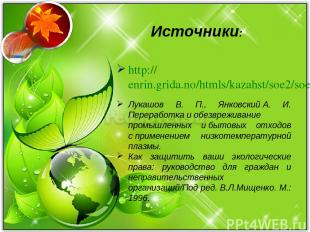 http://enrin.grida.no/htmls/kazahst/soe2/soe/nav/waste/indust.htm Лукашов В. П.,