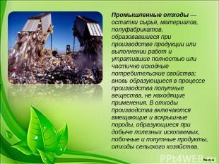 Промышленные отходы—остатки сырья, материалов, полуфабрикатов, образовавшиеся п