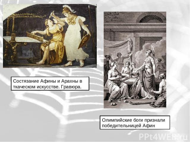 Олимпийские боги признали победительницей Афин Состязание Афины и Арахны в ткаческом искусстве. Гравюра.