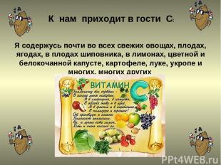К нам приходит в гости С: Я содержусь почти во всех свежих овощах, плодах, ягода
