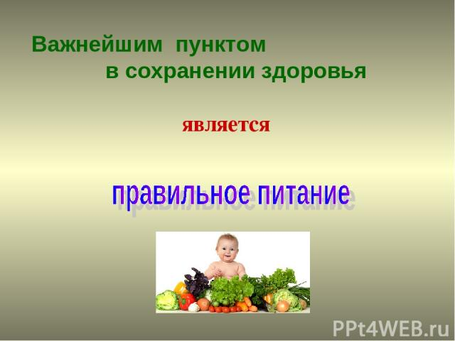 Важнейшим пунктом в сохранении здоровья является
