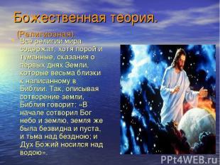 Божественная теория. (Религиозная). Все религии мира содержат, хотя порой и тума