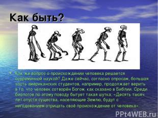 Как быть? Как же вопрос о происхождении человека решается современной наукой? Да