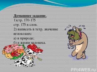 Домашнее задание. 1)стр. 170-175 стр. 175 в слов. 2) написать в тетр. значение и