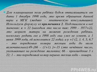 Для планирования пола ребёнка будем отталкиваться от даты 1 декабря 1998 года, э