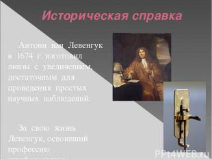 Антони ван Левенгук в 1674 г. изготовил линзы с увеличением, достаточным для про