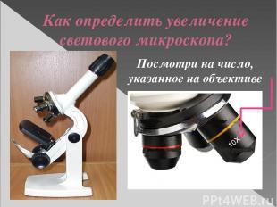 Как определить увеличение светового микроскопа? Посмотри на число, указанное на
