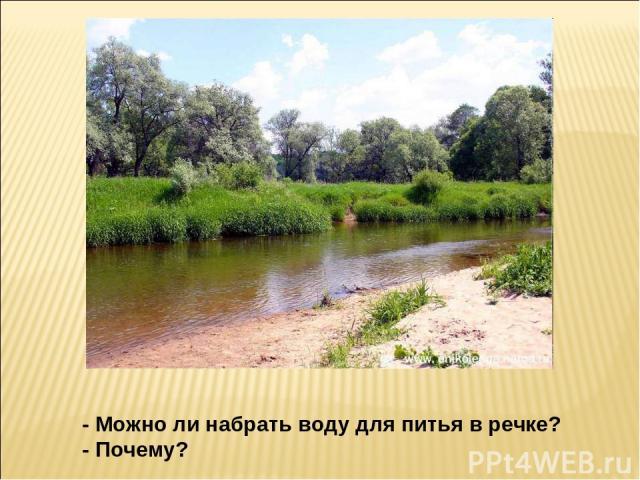 - Можно ли набрать воду для питья в речке? - Почему?