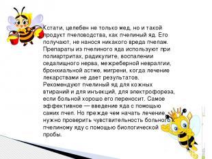 Кстати, целебен не только мед, но и такой продукт пчеловодства, как пчелиный яд.