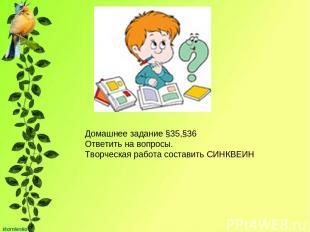 Домашнее задание §35,§36 Ответить на вопросы. Творческая работа составить СИНКВЕ