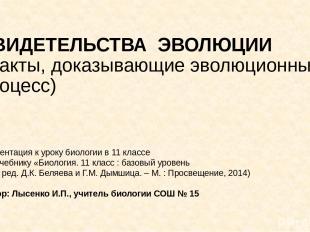 СВИДЕТЕЛЬСТВА ЭВОЛЮЦИИ (Факты, доказывающие эволюционный процесс) Презентация к