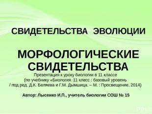 СВИДЕТЕЛЬСТВА ЭВОЛЮЦИИ МОРФОЛОГИЧЕСКИЕ СВИДЕТЕЛЬСТВА Презентация к уроку биологи