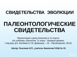 СВИДЕТЕЛЬСТВА ЭВОЛЮЦИИ ПАЛЕОНТОЛОГИЧЕСКИЕ СВИДЕТЕЛЬСТВА Презентация к уроку биол