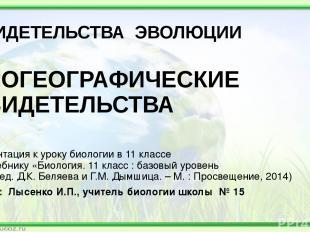 СВИДЕТЕЛЬСТВА ЭВОЛЮЦИИ БИОГЕОГРАФИЧЕСКИЕ СВИДЕТЕЛЬСТВА Презентация к уроку биоло