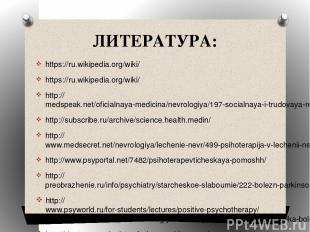 ЛИТЕРАТУРА: https://ru.wikipedia.org/wiki/ https://ru.wikipedia.org/wiki/ http:/