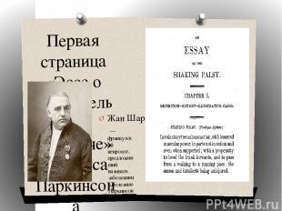 Первая страница «Эссе о дрожательном параличе» Джеймса Паркинсона Жан Шарко— фр
