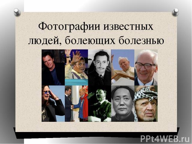 Фотографии известных людей, болеющих болезнью Паркинсона: