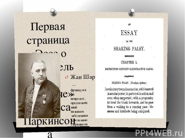 Первая страница «Эссе о дрожательном параличе» Джеймса Паркинсона Жан Шарко— французский невролог, предложивший называть заболевание болезнью Паркинсона
