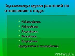 Экологические группы растений по отношению к воде: Гидатофиты. Гидрофиты. Гигроф