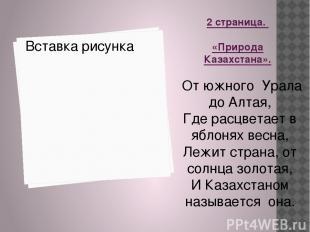 2 страница. «Природа Казахстана». От южного Урала до Алтая, Где расцветает в ябл