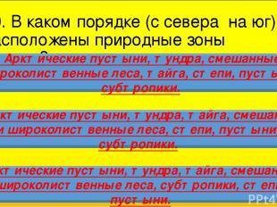 10. В каком порядке (с севера на юг) расположены природные зоны России? 1. Аркти