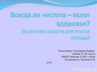 Подготовила: Горожанина Марина, ученица 10 «Б» класса МБОУ гимназии «САН» г.Пенз