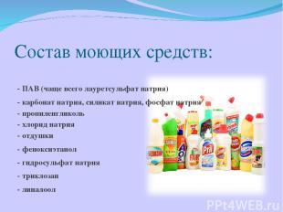 Состав моющих средств: - ПАВ (чаще всего лауретсульфат натрия) - карбонат натрия