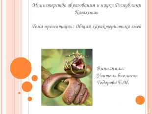 Министерство образования и науки Республики Казахстан Тема презентации: Общая ха