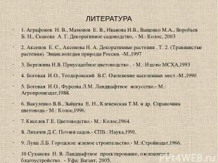 ЛИТЕРАТУРА 1. Аграфонов Н. В., Мамонов Е. В., Иванова И.В., Ващенко М.А., Воробь
