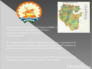 На основании Постановления Президиума ВЦИК от 20 августа 1930г в Башкирской АССР