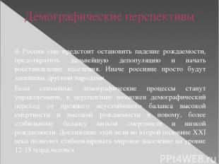 Демографические перспективы В России еще предстоит остановить падение рождаемост