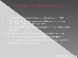 Использованная литература Чернова Н.М. Основы экологии. М., «Просвещение», 1995г