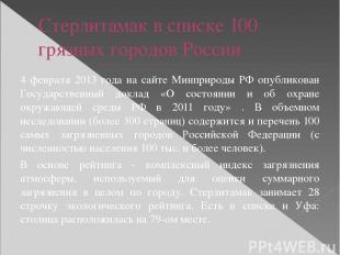 Стерлитамак в списке 100 грязных городов России 4 февраля 2013 года на сайте Мин