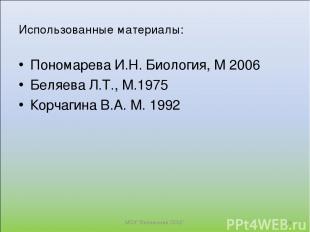 Использованные материалы: Пономарева И.Н. Биология, М 2006 Беляева Л.Т., М.1975
