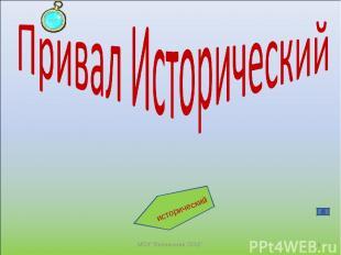 """МОУ """"Велвинская ООШ"""" * исторический МОУ """"Велвинская ООШ"""""""