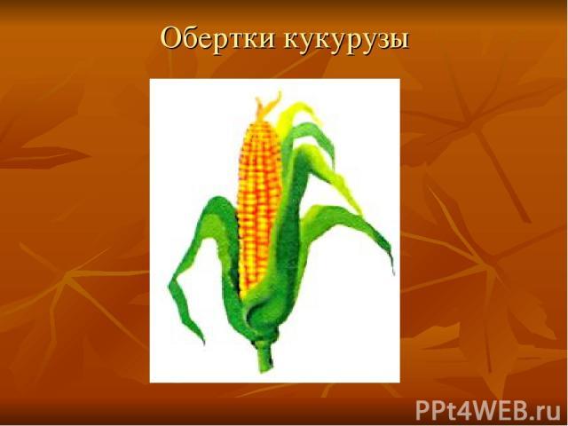 Обертки кукурузы