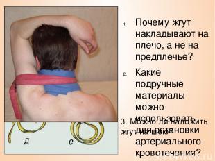 Почему жгут накладывают на плечо, а не на предплечье? Какие подручные материалы