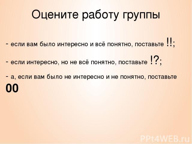 Домашнее задание §22 Вопросы проверь себя на стр. 102 -103