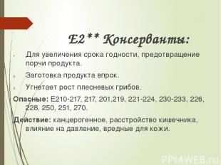 Е2** Консерванты: Для увеличения срока годности, предотвращение порчи продукта.