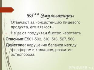 Е5** Эмульгаторы: Отвечают за консистенцию пищевого продукта, его вязкость. Не д
