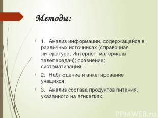 Методы: 1. Анализ информации, содержащейся в различных источниках (справочная ли