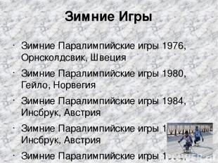 Зимние Игры Зимние Паралимпийские игры 1976, Орнсколдсвик, Швеция Зимние Паралим